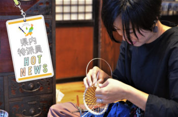 佐渡伝統の竹工芸復活を目指すふたりの女性に注目!【県内特派員HOT NEWS・佐渡特派員/林純一さん】
