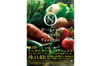 有機野菜の祭典。有機野菜を使ったメニューの販売も