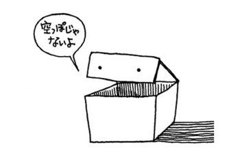 9組の作家の「箱」をテーマにした作品を展示
