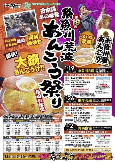 糸魚川荒海あんこう祭り