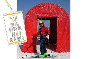 30周年を迎えるキューピットバレイスキー場に注目!【県内特派員HOT NEWS・上越特派員/上越マリオさん】