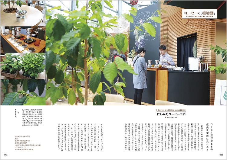 「コーヒーと、植物園。」。そう、コーヒーは植物なんです。県立植物園の「にいがたコーヒーラボ」をご紹介