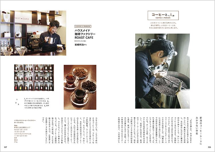 """「コーヒーと、人。」コーヒーをおいしくする""""人""""に迫るページです"""