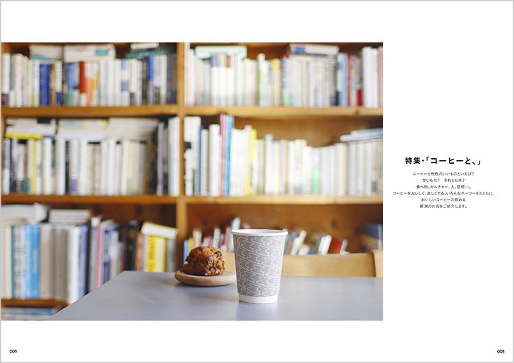 「コーヒーと、」特集 扉
