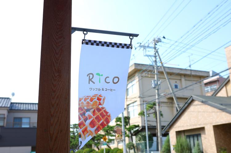 Rico建物脇にたなびく旗