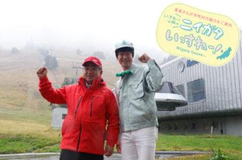 湯沢町で 世界最高峰の「すべり」! FISアルペンスキーW杯 苗場で開催!いっすねー!