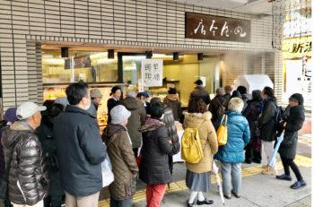 11月29日(金)1日限り! 丸屋本店 古町本店で『黒糖饅頭』が50円(税抜)に