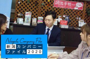 【動画】新潟カンパニーファイル・第一印刷所