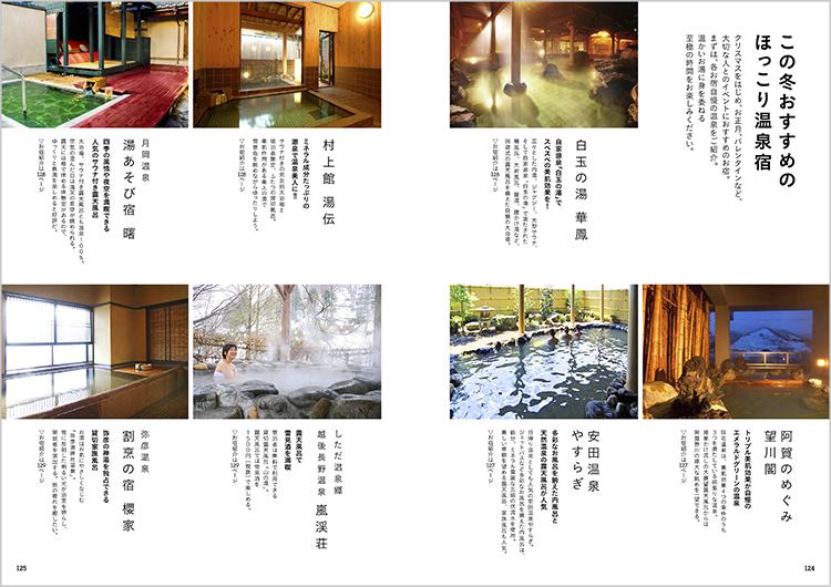 「この冬おすすめ ほっこり温泉宿」特集 扉