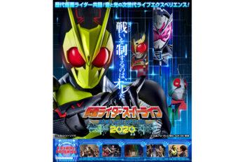 「ゼロワン」や「ジオウ」など歴代仮面ライダーが共闘する!