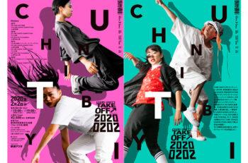 世界一のパフォーマンス! CHIBI UNITY(チビユニティ)のワンマン公演