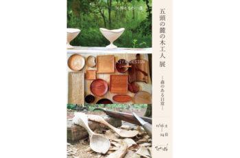 器やカトラリーなどの手作り木工品を展示販売します
