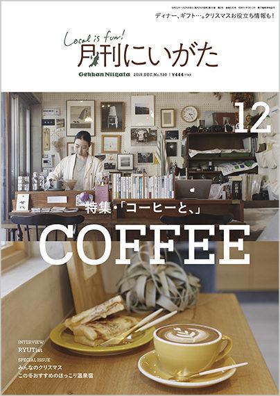 12月号、巻頭はコーヒーの特集。クリスマス情報もあるよ!