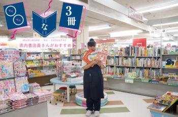 コメリ書房 三条店・土田さんおすすめ。大人でも読める絵本「