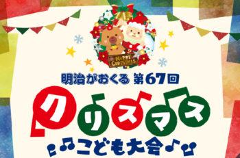 参加者募集!クリスマスこども大会!お菓子のプレゼントもあるよ