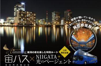 12月限定!宙バスで新潟の夜をクルージング