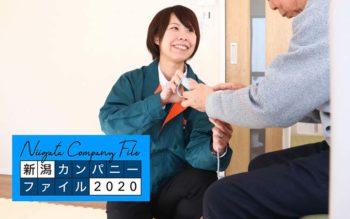 【動画】新潟カンパニーファイル・中越クリーンサービス株式会社