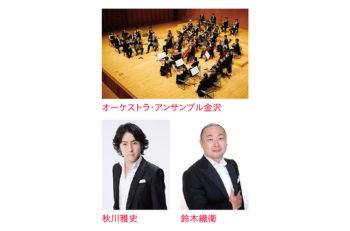 秋川雅史とオーケストラ・アンサンブル金沢。長岡で夢の共演が今春実現