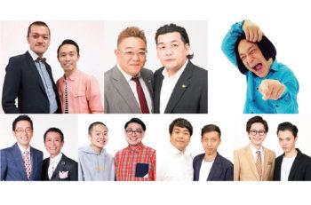サンドウィッチマン、永野、カミナリ…グレープカンパニー所属芸人が上越に大集合!