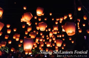 長岡市でも開催決定! 冬の夜空に無数のスカイランタンが舞います