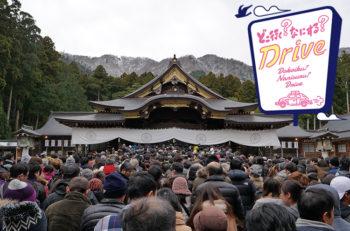 【おでかけドライブ】弥彦村に行って彌彦神社周辺を巡ろう!二年参りに初詣!