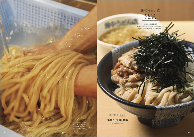 「麺のうまい店 うどん」。新潟市東区・角中うどん本店さんのうどんは風味と歯応えのある全粒粉入り麺です