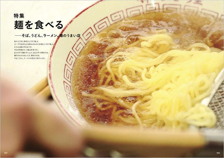 特集「麺を食べる」扉ページ。ゆで上がった麺を丼に投入する瞬間の写真です。うまそ!