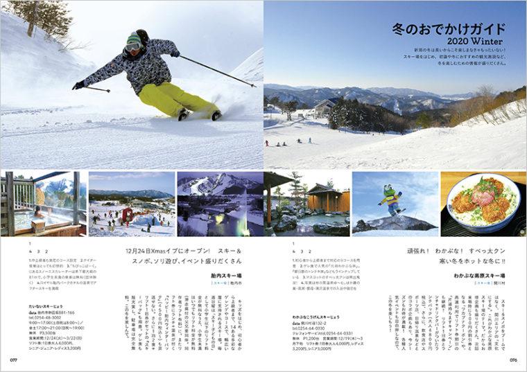 「冬のおでかけガイド2020Winter」。スキー場や初詣におすすめの神社、温泉など冬に出かけたいスポットをご紹介