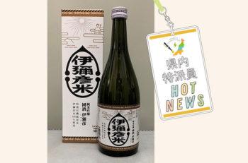 「伊彌彦米」を使った日本酒ができました!【県内特派員HOT NEWS・弥彦特派員/伊彌彦米子さん】