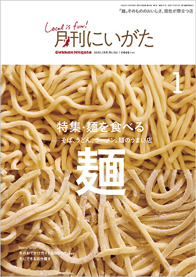 麺っておいしい! 麺ってすごい! 1月号は「麺」の特集です