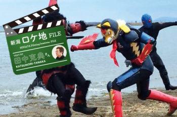 【新潟ロケ地FILE Vol.20】劇場版『トチオンガーセブン』の監督は、なんと『相棒シリーズ』の橋本一氏!