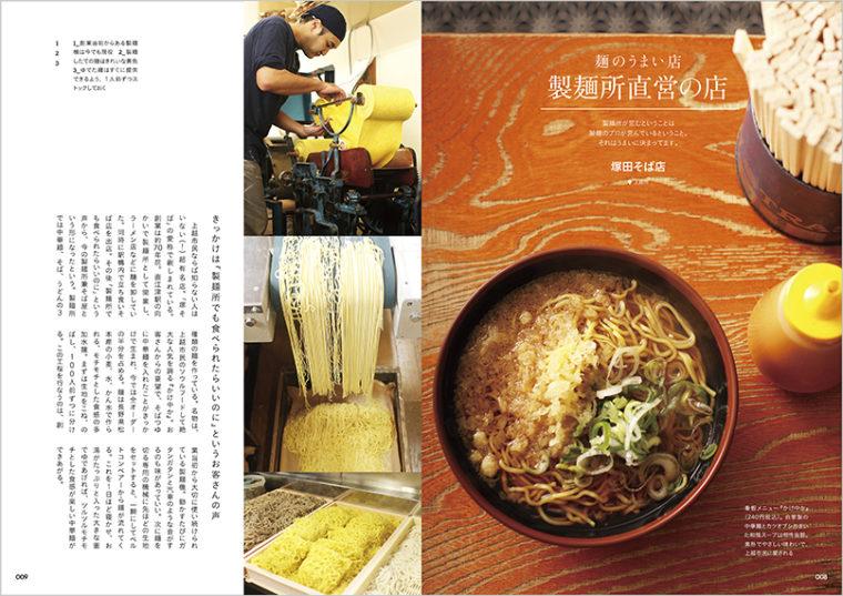 「製麺所直営の店」。上越市の人気店、塚田そば店の製麺風景を見せてもらいました