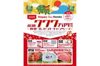 クルマ選びはこの機会に! ホンダカーズ新潟中央が総額777万円相当の新春キャンペーンを開催!