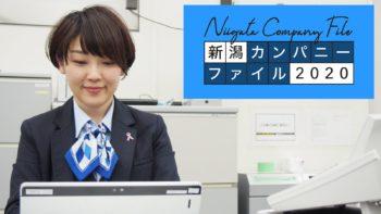 【動画】新潟カンパニーファイル・新潟県労働金庫