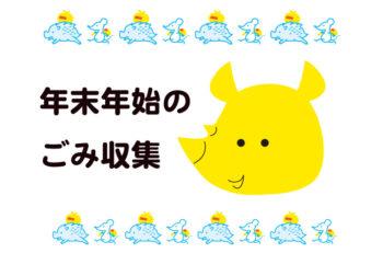 【新潟市の資源とごみの情報】年末年始のごみ収集情報です