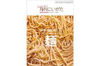 麺っておいしい!麺ってすごい!1月号は「麺」の特集です