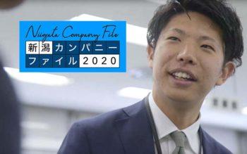 【動画】新潟カンパニーファイル・株式会社マルタケ