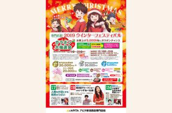 【アピタ新潟西店 専門店街】2019ウインターフェスティバル開催中!