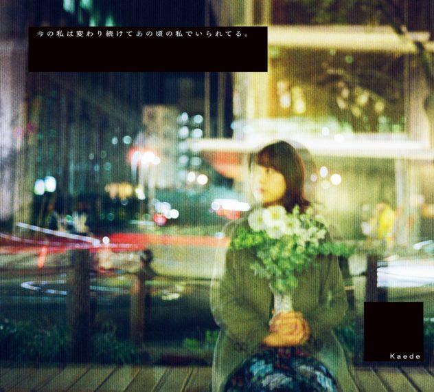 Kaede ソロ1stフルアルバム『今の私は変わり続けてあの頃の私でいられてる。』 T-Palette Records/3,000円