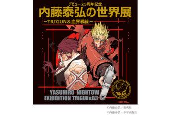 内藤泰弘氏の代表作「TRIGUN」と「血界戦線」を中心にデビュー作品など一挙公開
