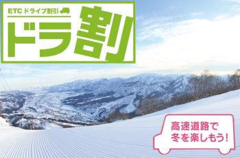 冬季限定、高速道路のおトクなプラン! スキー・スノボ・雪遊びなど、冬のおでかけ時は要チェック!!