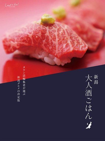 新潟のタウン誌編集者が厳選!大人が楽しめる飲食店や宿をまとめた「新潟 大人酒ごはん」!