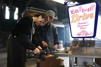 【おでかけドライブ】三条市に行って職人技術を体験&見学しよう! 名物『カレーラーメン』もウマいよ!