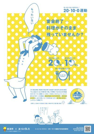 運動を周知するチラシ。新潟市内随所で配布しています
