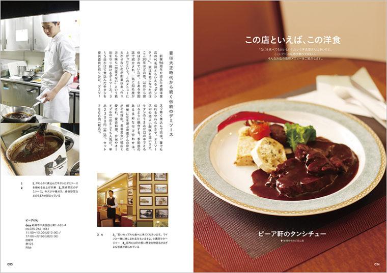 「この店といえば、この洋食」。看板料理のある洋食店の紹介です