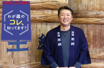 200年以上続く、まろやかな味わいの日本酒