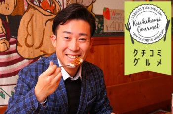 TeNY内田さんおすすめはアナハイマーキッチン『スペシャルスタミナカツカレー』
