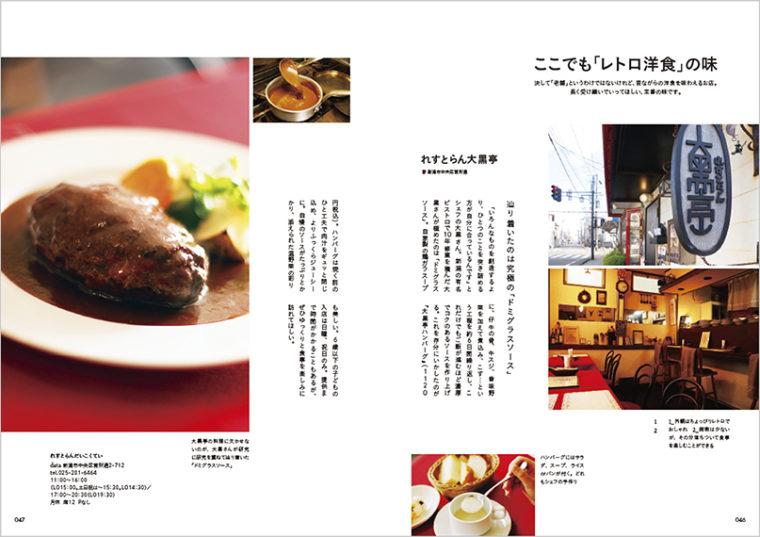 「ここでも「レトロ洋食」の味」。カジュアルにレトロ洋食を味わえるお店