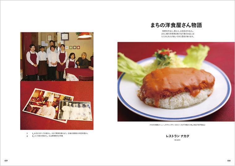 「まちの洋食屋さん物語」。歴史ある洋食のお店を切り盛りする人たちにスポットを当てました