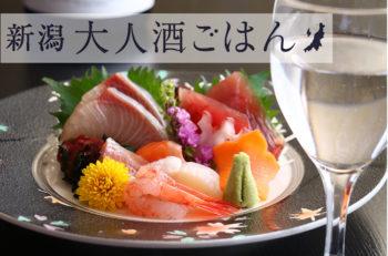 地元情報誌お薦め! 新潟のお酒と料理のお店|新潟市内広域編 [8選]
